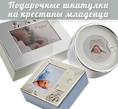 Что подарить младенцу на крестины