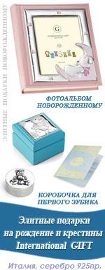 Элитные подарки для новорожденных INTERNATIONAL GIFT, серебро, Италия