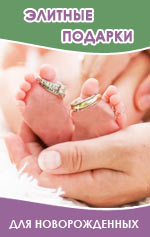 Элитные подарки на рождение и крестины ребенка