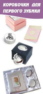 Коробочка для первого зубика, подарки на рождение и крестины ребенка