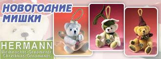 Мишки HERMANN Christmas -Элитные Новогодние игрушки