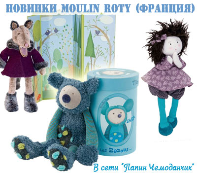 Новинки от Moulin Roty (Франция)