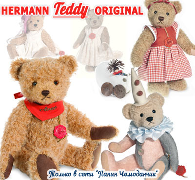 НОВИНКИ Hermann Teddy Original - Коллекция 2013 года