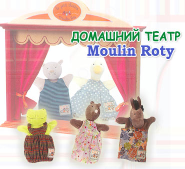 В ТЕАТР Moulin Roty Приглашаем !